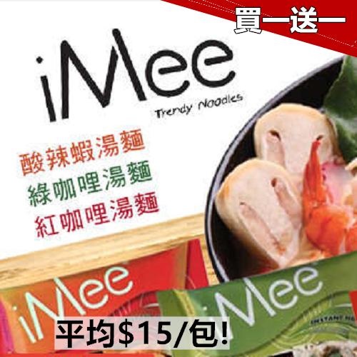 (買一送一!!)泰國imee泡麵任選口味★10+10=20包