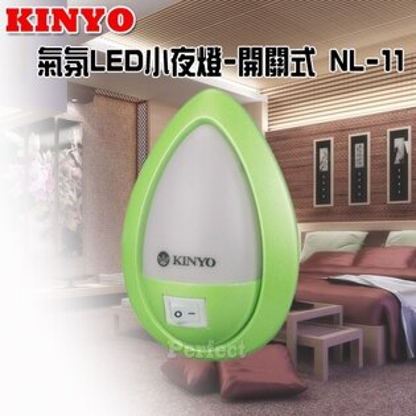 【KINYO ● 金葉】氣氛LED小夜燈-開關式  NL-11  **免運費**