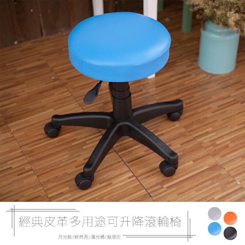 ~ dayneeds ~→下殺免 ← 皮革多用途可升降滾輪圓椅 吧檯椅 美容椅 工作椅 辦