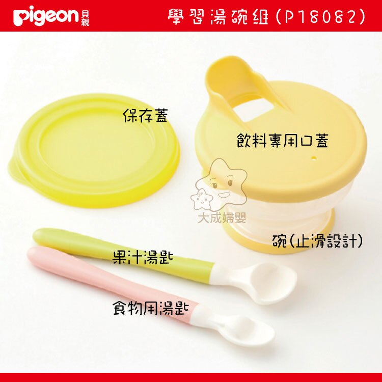 【大成婦嬰】Pigeon 貝親 新學習湯碗組 (P18082) 寶寶餐具 餐碗 調理餐具 1