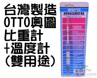 [第一佳水族寵物]台灣OTTO奧圖 二合一海水比重計 玻璃海水比重計+溫度計(雙用途)(比重計+溫度計雙功能)便宜好用