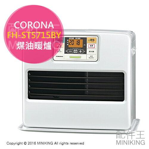 【配件王】 日本代購 一年保 CORONA FH-ST5715BY 煤油暖爐 20畳