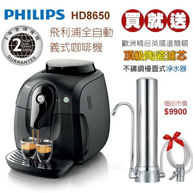 PHILIPS飛利浦2000 全自動義式咖啡機HD8650 送 淨水器 0