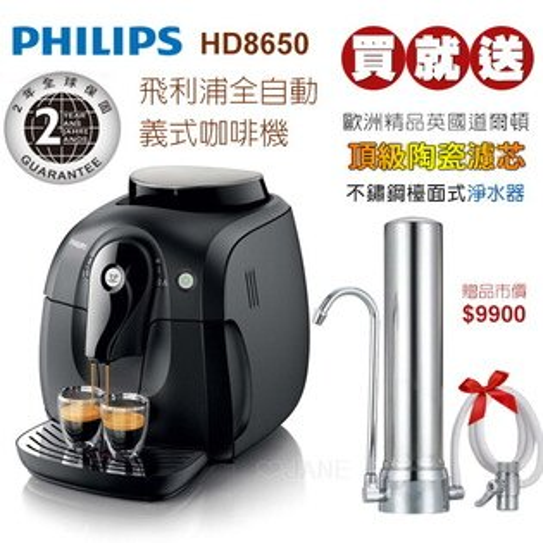 PHILIPS飛利浦2000 全自動義式咖啡機HD8650 送 淨水器