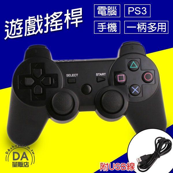 《DA量販店》SONY PS3 遊戲 主機 電玩 震動 遊戲手把/搖桿 USB介面 週邊 (V59-3698)