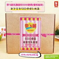 健康無負擔↓一包26元↓《奈'S菌》殺菌型乳酸菌粉(5000億個)(優格風味)30包/盒(F2310)