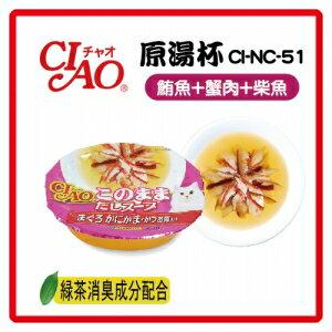 【日本直送】CIAO 原湯杯-鮪魚+蟹肉+柴魚 60 g CI-NC-51-42元>可超取 【燒津產鮪魚高湯,杯裝可直接餵食】 (C002G51)