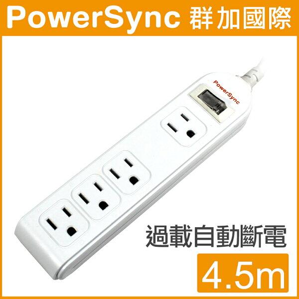 【群加 PowerSync】防雷擊1開4插延長線(加大距離) / 4.5M (PWS-EEA1445)