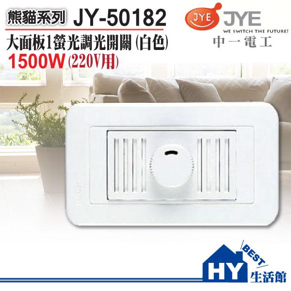 《中一電工》JONYEI 220V專用調光器 JY-50182 聯蓋一調光開關/1500W(白) -《HY生活館》水電材料專賣店