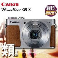Canon佳能到Canon佳能 G9X 彩虹公司貨 銀色 1吋感光元件 F2 大光圈 類單眼██