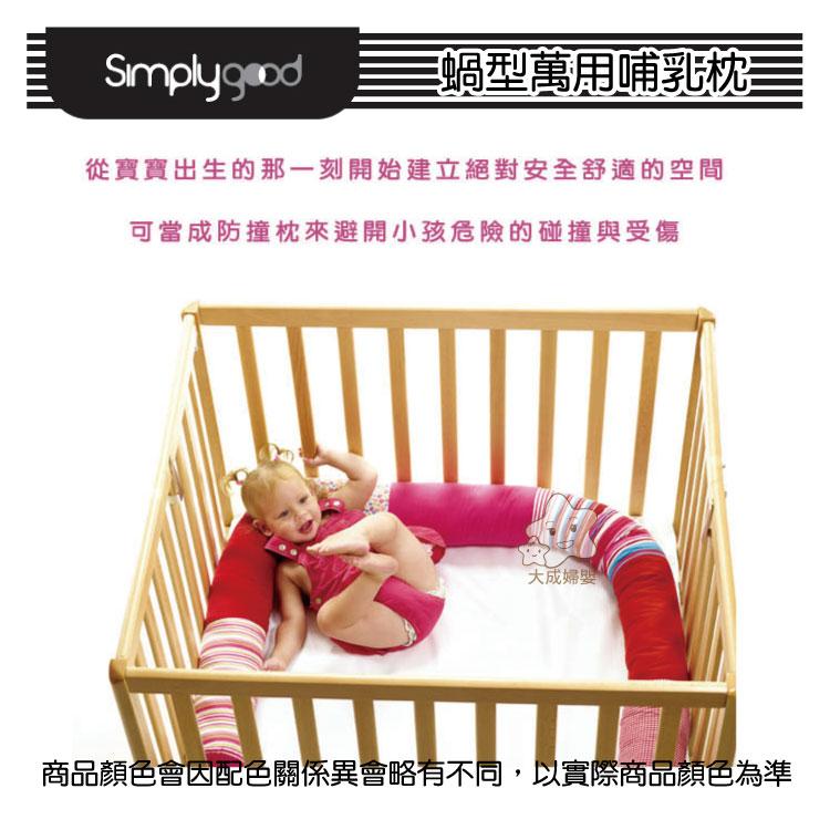 【大成婦嬰】以色列 Simply good 蝸型萬用哺乳枕(38011) 210(長) x 12 cm(直徑) 1