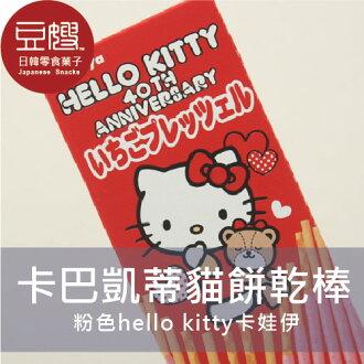 【豆嫂】日本KABAYA 卡巴Hello Kitty草莓餅乾棒