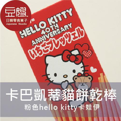 【即期特價】日本零食 KABAYA Hello Kitty草莓巧克力棒