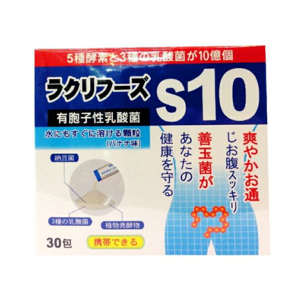 寶益美 乳酸菌顆粒 日本進口 有益活菌 比菲德氏菌 六種活菌 有益菌  樂亦康 lp33 若元 具實體店面 康富久久