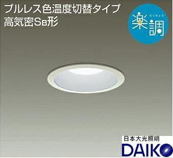 DAIKO大光 LED調光調色崁燈6.8W 色溫切替(2700K/5000K) 挖孔10公分