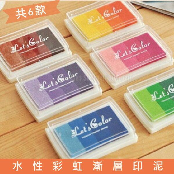 日光城。水性彩虹漸層印泥,多功能可挑色彩色可手帳布用木頭卡片DIY印章(65002)