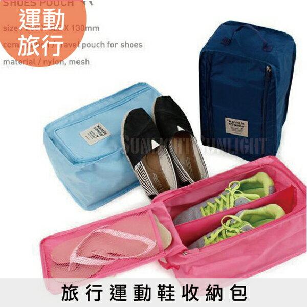 日光城。韓國熱賣運動鞋收納包,旅行鞋袋鞋包 防水透氣旅游鞋子收纳包 出國必備