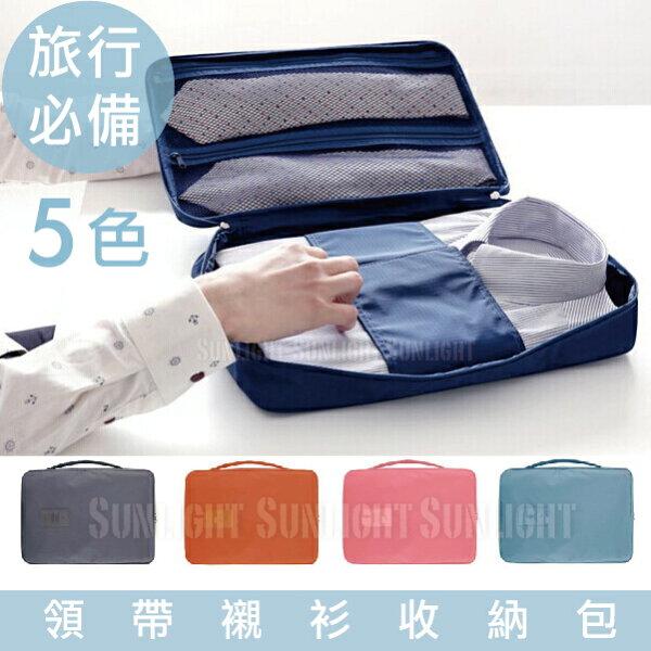 日光城。領帶襯衫收納包,出國收納袋行李箱包中包壓縮袋旅行箱旅游護照洗潄收納袋91003