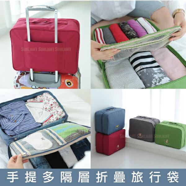 日光城。手提多隔層折疊旅行袋(可掛行李箱),手提收納包收納袋盥洗包 包中包出國行李箱外掛防水包拉桿包91001