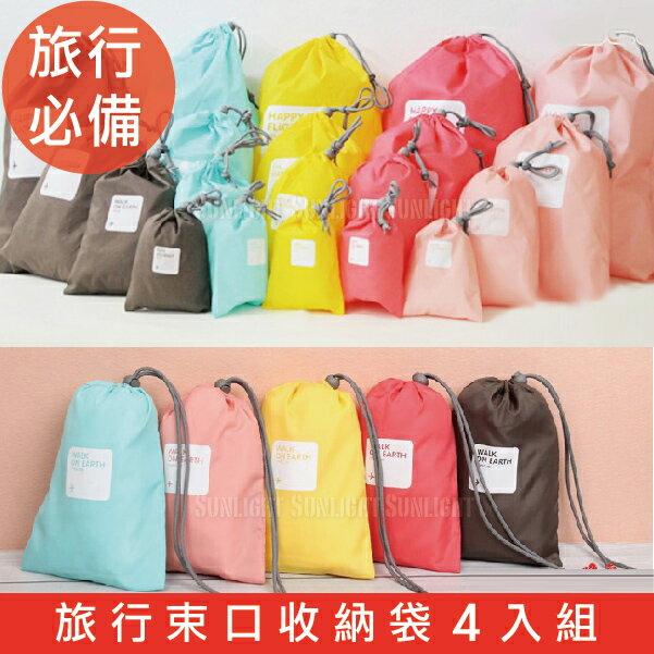 日光城~旅行束口收納袋4入組SET組, 衣物整理袋束口袋內衣收納袋鞋袋防水出國整理包旅遊袋
