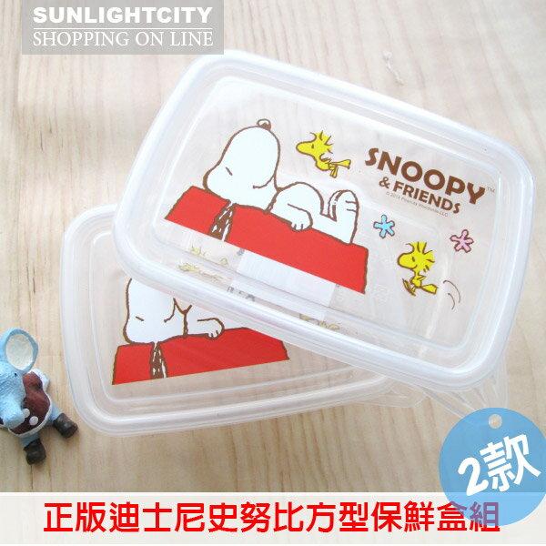 日光城。史努比方型保鮮盒組(2入)-檸檬 屋頂,單個容量450ml食物盒餅乾盒便當盒沙拉盒
