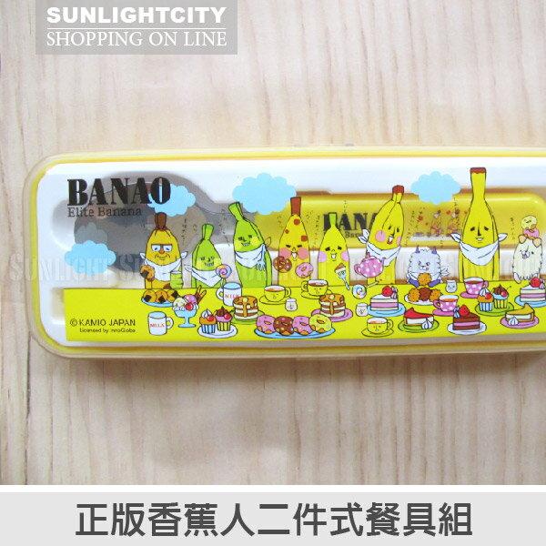 日光城。正版香蕉人二件式餐具組, 兩件式 筷匙組 兒童用品 餐袋 環保 無毒 黃色 香蕉 香蕉先生