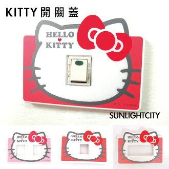 日光城。Hello Kitty凱蒂貓大臉開關蓋,燈座橫式插座開關裝飾板插座開關蓋面板