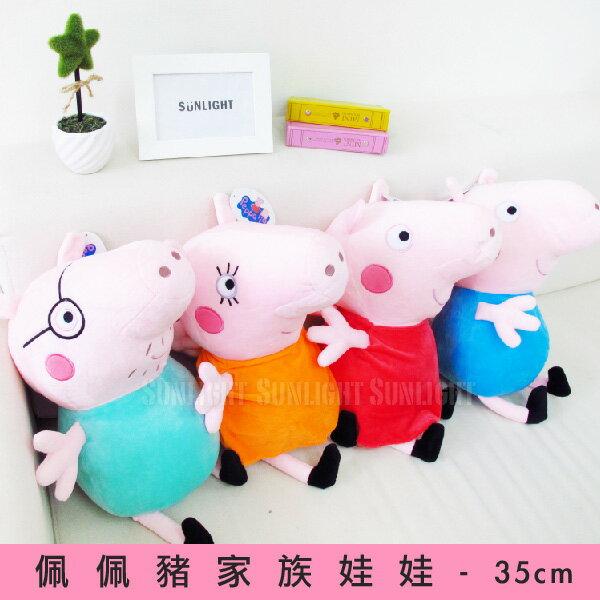 日光城。佩佩豬35cm,粉紅豬小妹娃娃英國粉紅豬 Peppa Pig 佩佩豬喬治布偶抱枕(10005676)