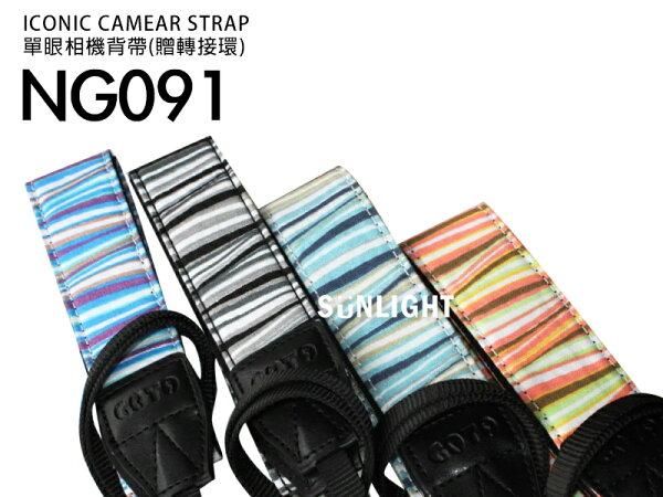 日光城【NG091繽粉線條】GOTO單眼相機背帶 EPM1 EPL2 EPL3 EM5 EX1 EP3