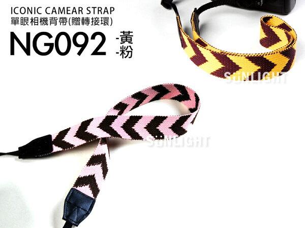 日光城【NG092幾何雙V編織】GOTO單眼相機背帶 D90 EPL2 EPL3 EM5 EX1 EP3 黃 粉