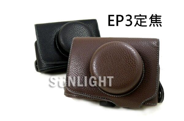日光城【EP3定焦皮套】OLYMPUS E-P3 EP3 專用定焦二件式分拆款復古相機包
