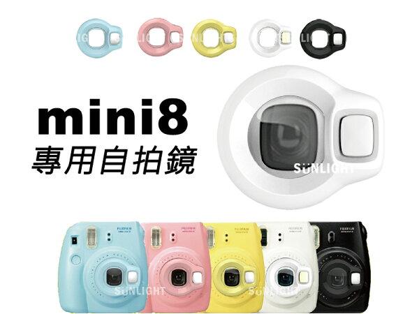 日光城【mini8專用自拍鏡】富士拍立得Mini8 mini 8 近拍鏡 粉黃藍白黑 促銷190元 另底片皮套