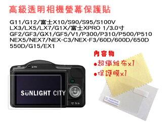 日光城。相機螢幕保護貼,G11/G12/富士X10 S90/S95/S100V LX3/LX5/LX7 G1X/富士XPRO 1/3.0寸GF2/GF3/GX1/GF5