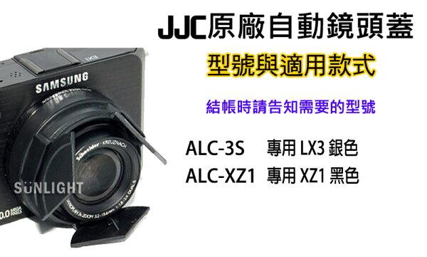 日光城。JJC賓士蓋 XZ1黑色,XZ-1 原廠專利自動/鏡頭蓋/自動蓋 採用高級塑膠材料