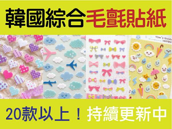 日光城。20款韓國FUNNY毛氈貼紙,櫻花 小熊 動物 汽車 DIY裝飾(5208)