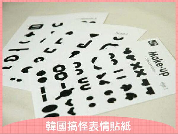 日光城。韓國搞怪表情貼紙,小裝飾 筆記本 容器 玻璃瓶 情緒貼紙 (5245)