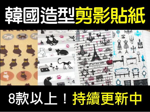 日光城。韓國造型剪影貼紙,貓咪 鐵塔 旅行 樂團 縫紉機 (5248)