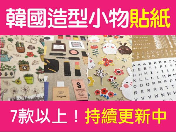 日光城。韓國造型小物貼紙,化妝品 兔 動物 文字 蕾絲 日式 娃娃 倫敦 吉他 (5249)