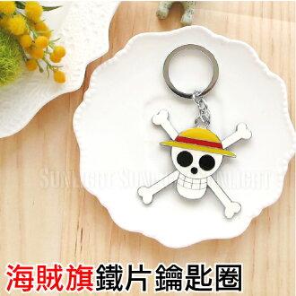 日光城。海賊旗鐵片鑰匙圈,日本航海王海賊王草帽魯夫海賊團骷髏頭