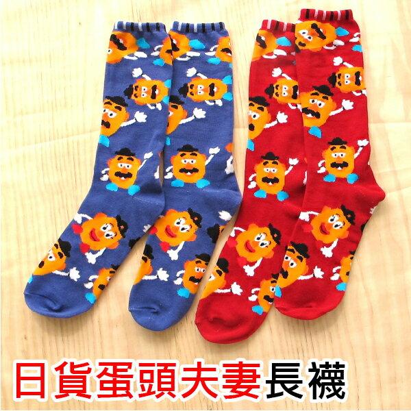日光城。蛋頭夫妻長襪,長筒襪長統襪及膝襪子迪士尼玩具總動員蛋頭先生蛋頭太太滿版