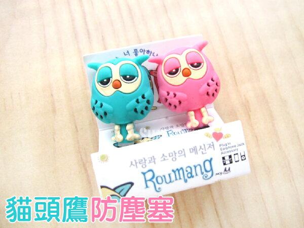 日光城。貓頭鷹造型防塵塞,韓國 韓劇 繼承者們 手機裝飾 吊飾 可愛耳機防塵塞