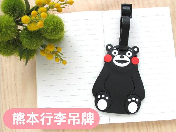 日光城。熊本熊行李吊牌,日本 熊本縣 旅遊 萌熊 黑熊 名牌 識別證 吊牌