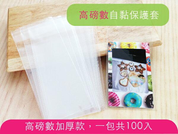 日光城【底片透明保護套 自黏 100枚5903】拍立得相片透明袋 OPP自黏袋 mini8 7S 25 50 55