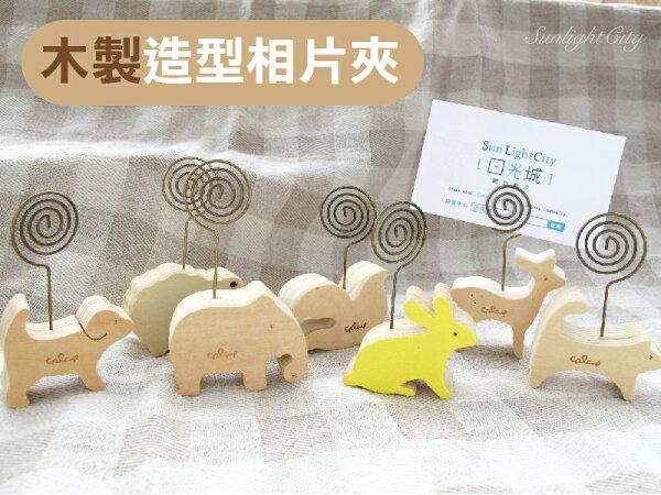 日光城。造型立體相片夾子,大象兔子小貓咪小狗綿羊小鹿小鳥動物MEMO名片夾(6007)