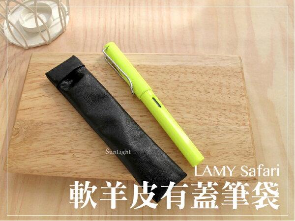 日光城。軟羊皮有蓋筆袋,LAMY Safari Al-star 鋼筆可用(6102)