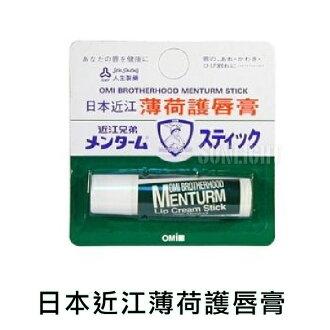 日光城。人生製藥-日本近江薄荷護唇膏 5g/支
