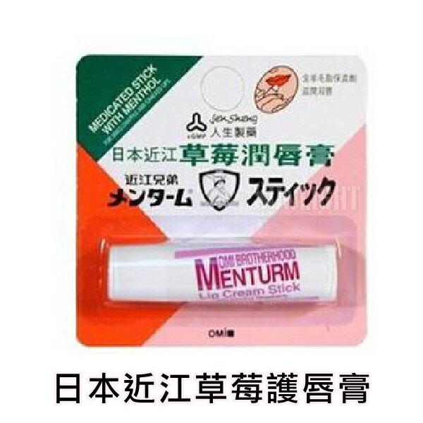 日光城。人生製藥-日本近江草莓護唇膏 5g/支