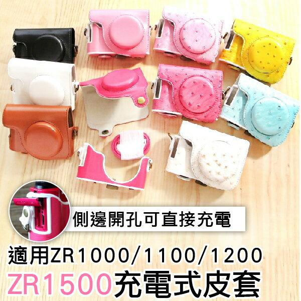日光城【Casio ZR1500 ZR1200 ZR1100 ZR1000 皮套】新版充電式 ZR-1000 ZR-1200 ZR400 FC300專用兩件式皮套相機套通用底座背帶相機包