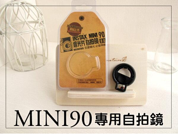 日光城。Mini90雙重曝光自拍鏡,可重覆曝光 拍立得 Mini 90 遮光片 分身效果