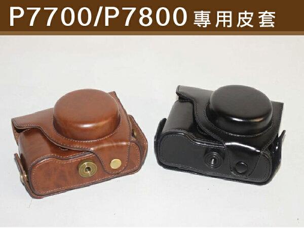 日光城。P7800 P7700 皮套,NIKON 專用復古兩段式可拆式相機包/底座(送背帶)